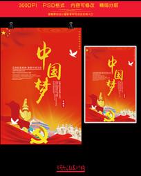 党建素材中国梦展板