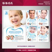 高端口腔牙科广告牌