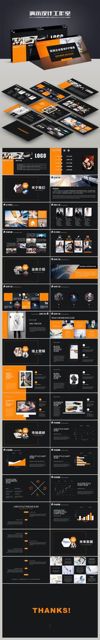 公司简介绍企业宣传PPT模板