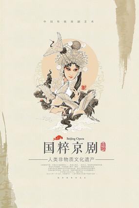 国粹京剧中国风创意海报