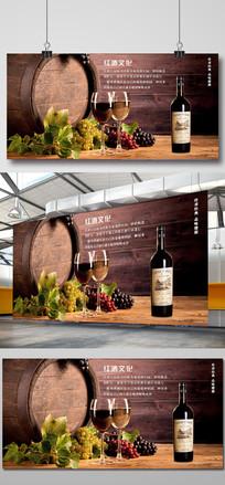 红酒文化海报设计