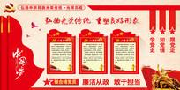 红色党建文化墙党务公开栏展板