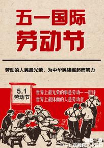 红色革命劳动节海报