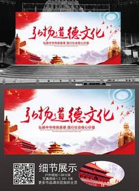 弘扬中国文化背景板
