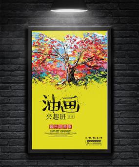 花树创意油画艺术培训班海报