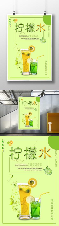 简约柠檬水海报设计