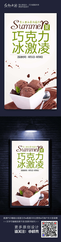 创意最新冰淇淋宣传海报设计