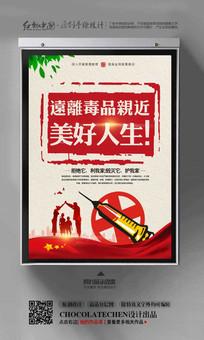 禁毒知识宣传海报