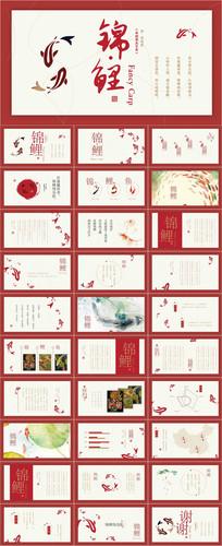 锦鲤中国风红色PPT动态模板