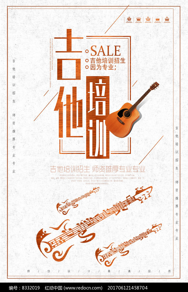 吉他培训招生比赛海报图片