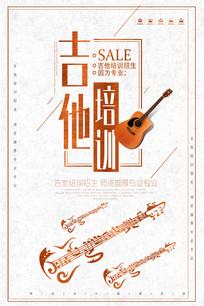 吉他培训招生比赛海报