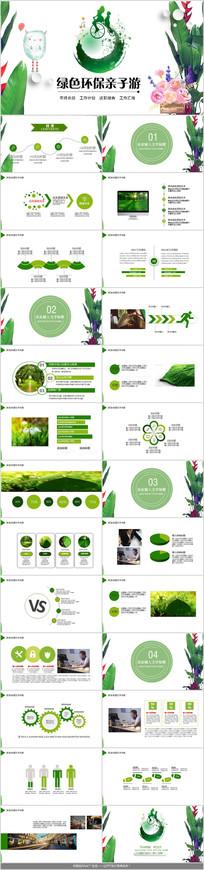 绿色环保亲子游PPT模板