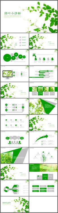 绿色植物小清新通用PPT