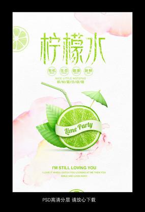 柠檬水夏日促销美食海报