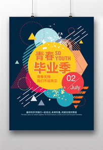 欧美风格致青春毕业季海报