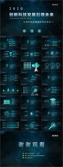 企业科技研讨会PPT模板