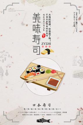 日式清新美味寿司海报模板