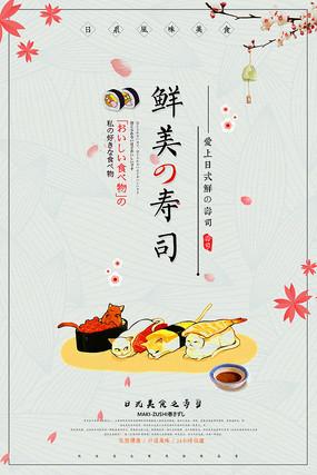 日式鲜美寿司美食海报设计