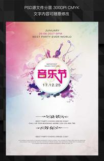 时尚大气炫彩音乐节宣传海报