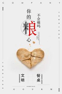 食堂文化节约粮食海报