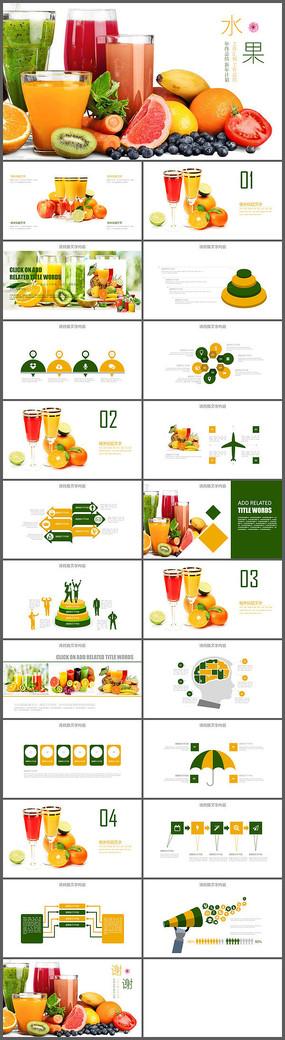 水果饮料果汁介绍PPT模板