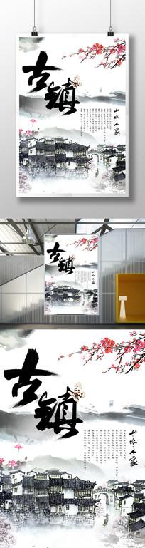 水墨中国风古镇海报