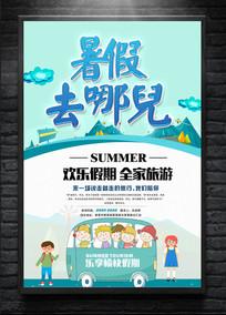 暑假旅游海报图片