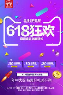 天猫淘宝618狂欢促销海报