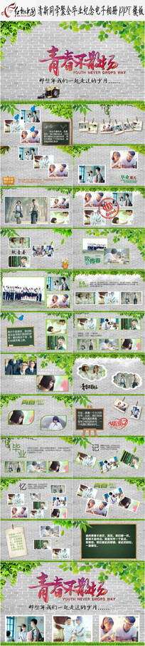 同学聚会视频毕业纪念册PPT
