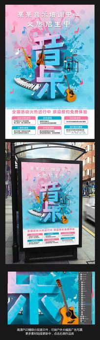 文艺清新音乐培训中心招生海报