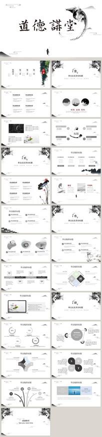 中国风道德讲堂PPT模板