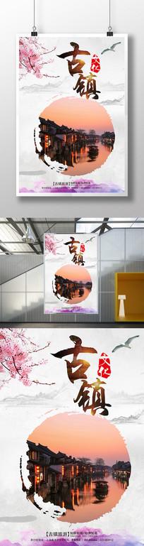 中国风古镇文化海报