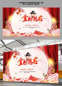 中国风金榜题名背景展板设计