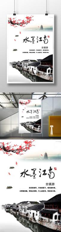中国风水墨江南海报设计