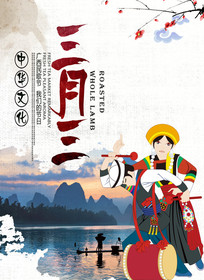 壮族三月三校园海报