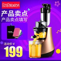 紫色电器榨汁机主图直通车 PSD