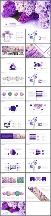 紫色小清新工作汇报总结PPT
