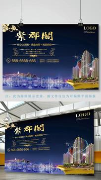 2017蓝色户外房地产海报