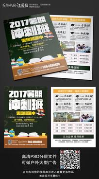 2017暑假冲刺班招生宣传单
