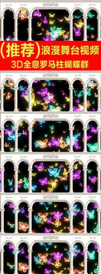 3D全息罗马柱蝴蝶群