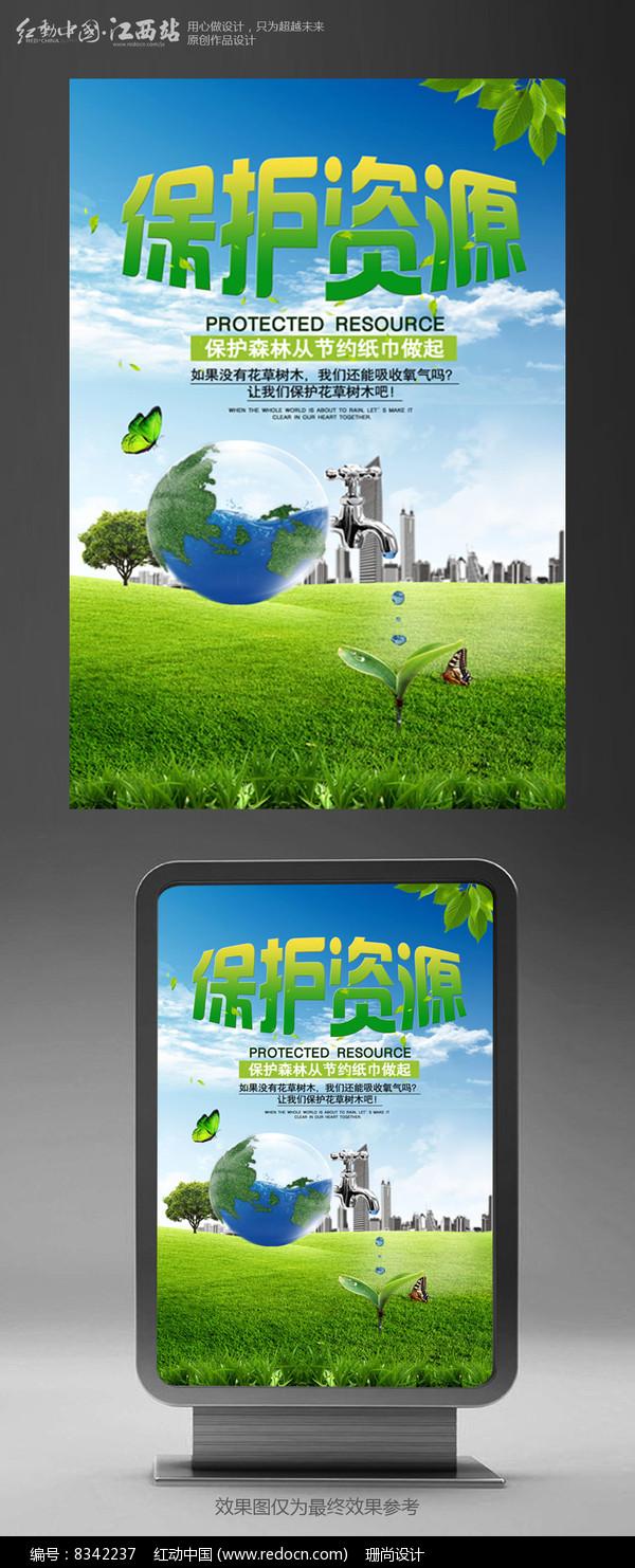 保护资源绿色宣传海报