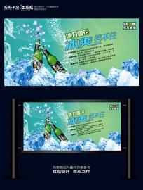 冰凉夏日雪花啤酒海报设计