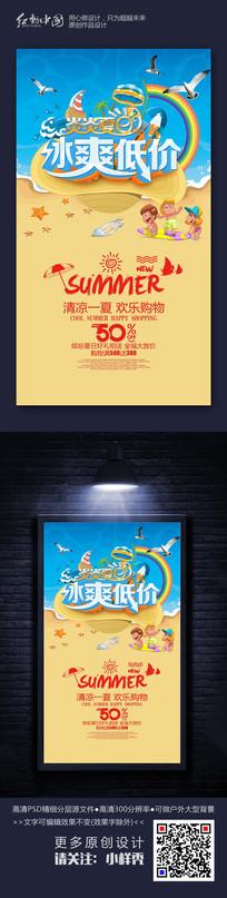 冰爽低价精品夏季宣传海报设计