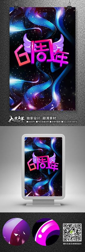 炫彩6周年庆海报设计