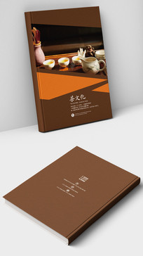 茶文化宣传画册封面设计