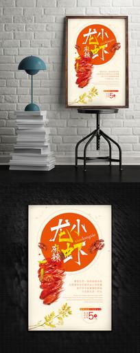 橙色简约小龙虾美食海报