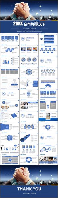 创业融资计划书总结PPT模板