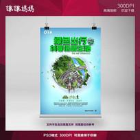 创意低碳生活绿色出行海报设计