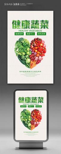 创意健康蔬菜海报