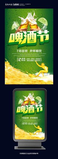 创意啤酒节海报